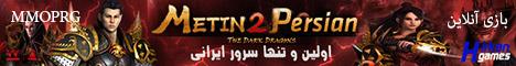 Metin2 Persian Ineernational Server 2015